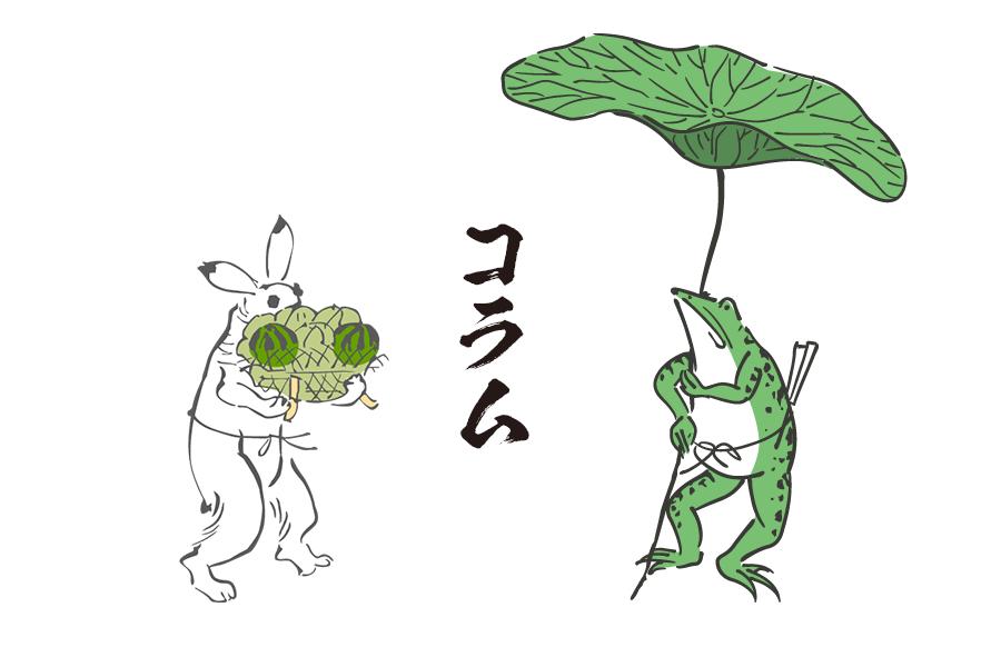 コラム・用語集